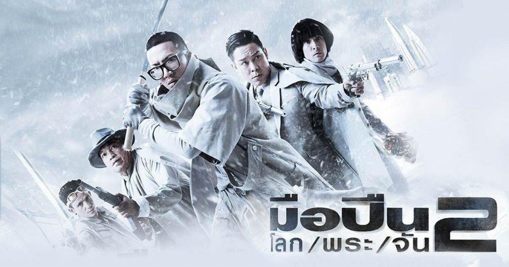 มือปืน โลก พระ จันทร์ 2 ซูม เต็มเรื่อง หนังไทยใหม่
