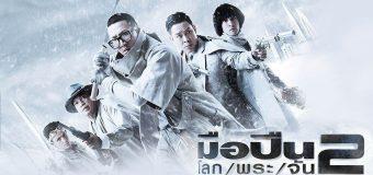 มือปืน โลก พระ จันทร์ 2 MuePuen-Lok-Phra-Jan 2