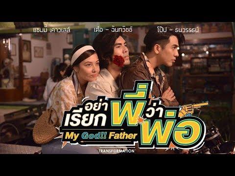 อย่าเรียกพี่ว่าพ่อ My God!! Father