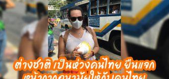 ต่างชาติ เป็นห่วงคนไทย ยืนแจกหน้ากากอนามัยให้กับคนไทย