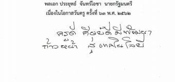 คำขวัญวันครูแห่งชาติ 16 มกราคม 2563 ของ นายกรัฐมนตรี พล.อ. ประยุทธ์