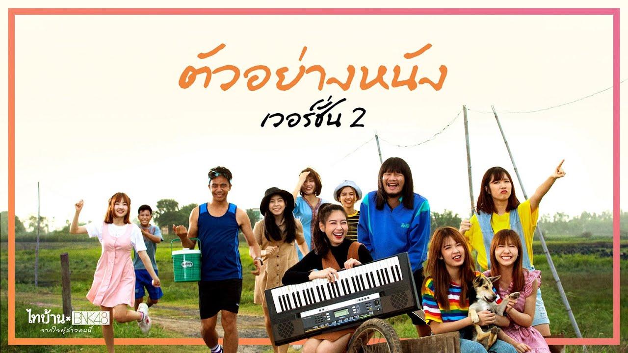 ไทบ้านเดอะซีรีส์ x BNK48 จากใจผู้สาวคนนี้ Thai Ban x BNK48