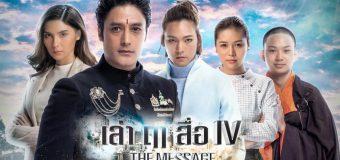 สัญญาณเตือนจากฟ้า #The Message เล่า ฤา สื่อ IV Lao-Lue-Sue-See