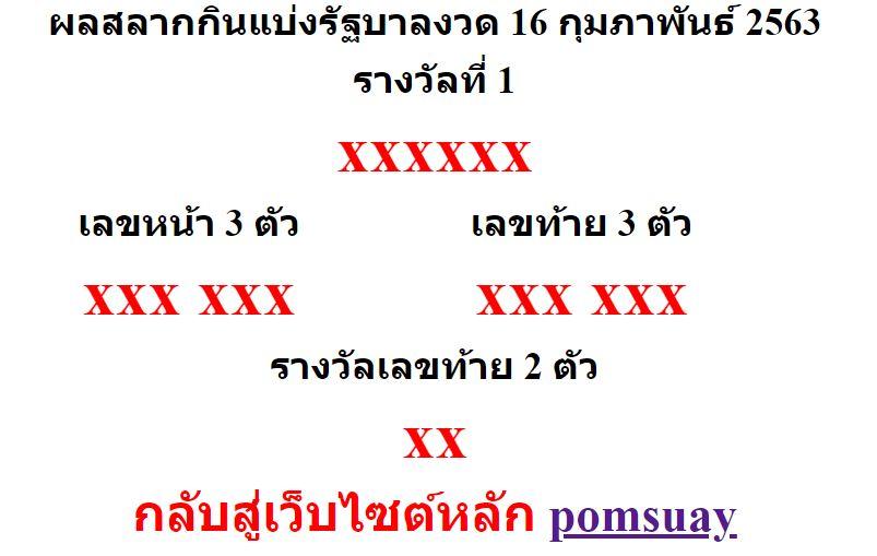 หวยออกงวด 16 กุมภาพันธ์ 2563 (16-02-63) หวยงวดล่าสุด ผลสลากกินแบ่งรัฐบาล