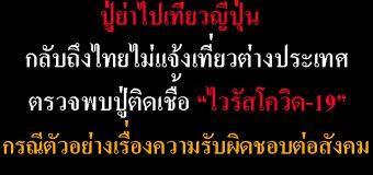 """ตรวจพบปู่ติดเชื้อ """"ไวรัสโควิด-19"""" หลังกลับถึงไทยไม่แจ้งเที่ยวประเทศ"""