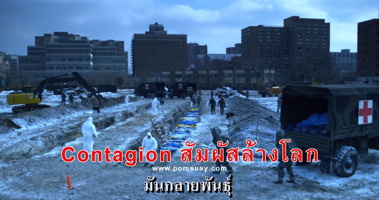 ดูหนัง Contagion สัมผัสล้างโลก (เชื้อไวรัสโคโรนา COVID-19)