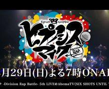 Hypnosismic Division Rap Battle 5th LIVE