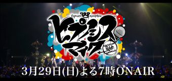 Hypnosismic Division Rap Battle 5th LIVE