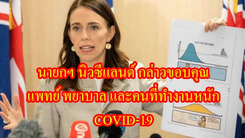 นายกรัฐมนตรีของนิวซีแลนด์ กล่าวขอบคุณ แพทย์ พยาบาล และคนที่ทำงานหนัก COVID-19