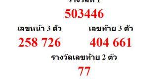 หวยออกงวด 16 มีนาคม 2563 (16-03-63) หวยงวดล่าสุด ผลสลากกินแบ่งรัฐบาล