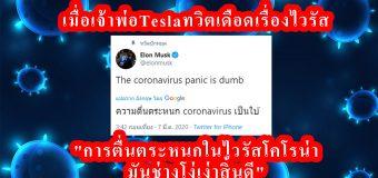 เมื่อเจ้าพ่อTesla Elon Musk ทวิตเดือดเรื่องไวรัส