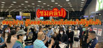 #สรุปข่าว ผู้โดยสารคนไทยไม่ยอมให้รัฐกักตัว (พร้อมคลิป)
