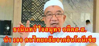 """""""ธานินทร์"""" เผย 24 คนไทยในอินโดนีเซียติดเชื้อไวรัสโควิด-19"""