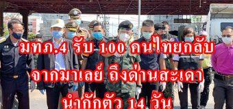 มทภ.4 รับ 100 คนไทยกลับจากมาเลย์ ถึงด่านสะเดา นำกักตัว 14 วัน