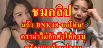 แก้ว BNK48 ร่ำไห้ขอโทษ! หลังเจอดราม่าไม่กักตัวให้ครบ พร้อมแฉบ้านปลอม
