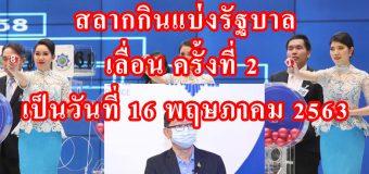 สลากกินแบ่งรัฐบาล เลื่อน ครั้งที่ 2  เป็นวันที่ 16 พฤษภาคม 2563