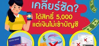 www.เราไม่ทิ้งกัน.com รวมคำถาม-คำตอบเรื่อง เงินเยียวยา 5,000 ฉบับปรับปรุงใหม่