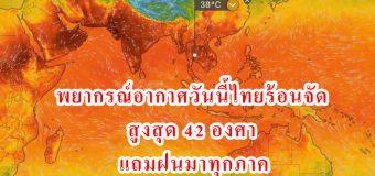 พยากรณ์อากาศวันนี้ไทยร้อนจัด สูงสุด 42 องศา แถมฝนมาทุกภาค