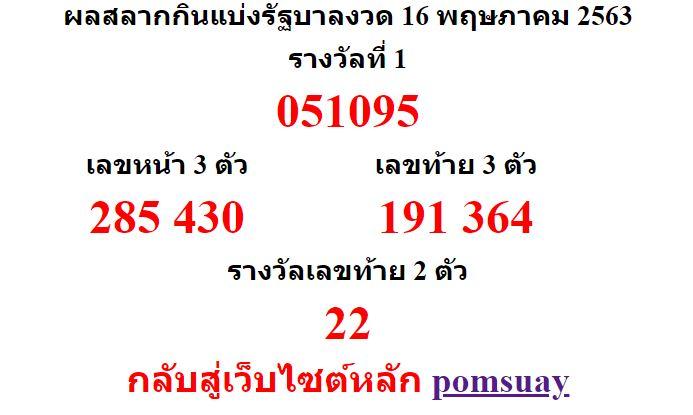 หวยออกงวด 16 พฤษภาคม 2563 (16-05-63) หวยงวดล่าสุด ผลสลากกินแบ่งรัฐบาล