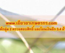 www.เยียวยาเกษตรกร.com พร้อมให้กลุ่ม 2 ตรวจสอบสิทธิ์ และโอนเงินอีก 3.4 ล้านราย
