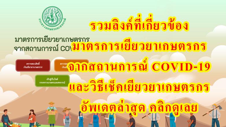 รวมลิงค์ที่เกี่ยวข้อง มาตรการเยียวยาเกษตรกร จากสถานการณ์ COVID-19 และวิธีเช็คเยียวยาเกษตรกร อัพเดตล่าสุด คลิกดูเลย