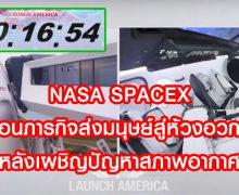 NASA SpaceX เลื่อนภารกิจส่งมนุษย์สู่ห้วงอวกาศ หลังเผชิญปัญหาสภาพอากาศ