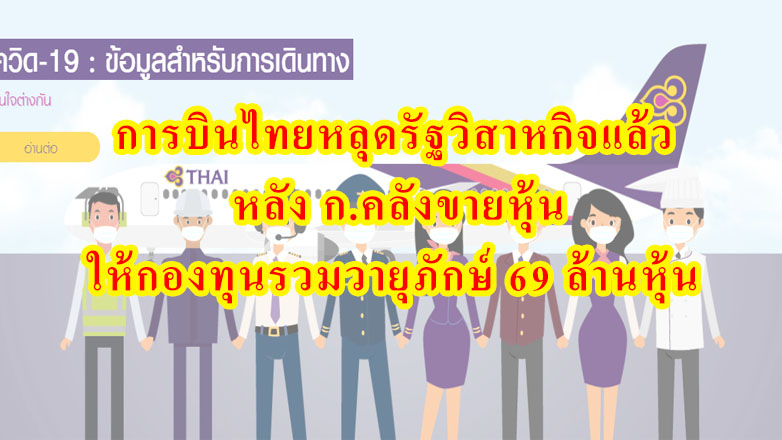 การบินไทยหลุดรัฐวิสาหกิจแล้ว หลัง ก.คลัง ขายหุ้นให้กองทุนรวมวายุภักษ์ 69 ล้านหุ้น