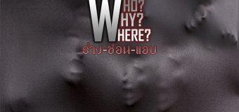 WHO? WHY? WHERE? ร่างซ่อนแอบ Rang Sorn Ab