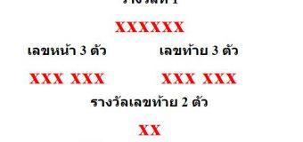 หวยออกงวด 1 มิถุนายน 2563 (1-06-63) หวยงวดล่าสุด ผลสลากกินแบ่งรัฐบาล