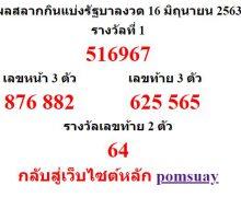 หวยออกงวด 16 มิถุนายน 2563 (16-06-63) หวยงวดล่าสุด ผลสลากกินแบ่งรัฐบาล