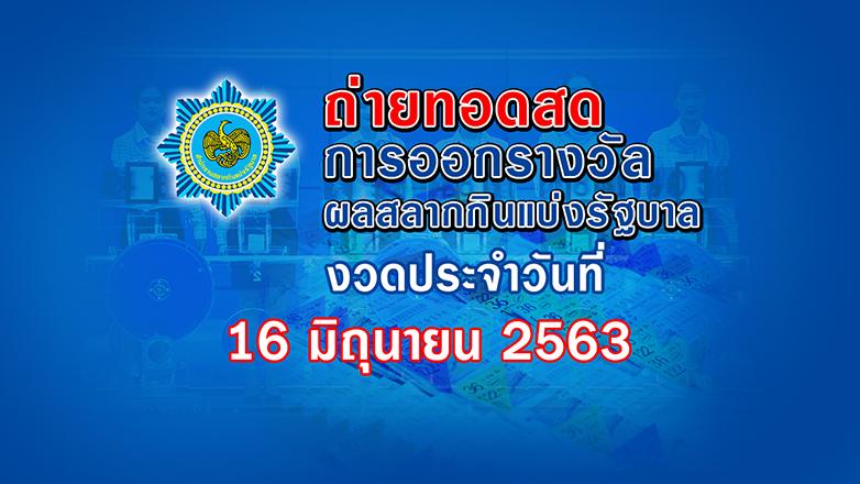 ถ่ายทอดสดการออกสลากกินแบ่งรัฐบาลงวดวันที่ 16 มิถุนายน 2563