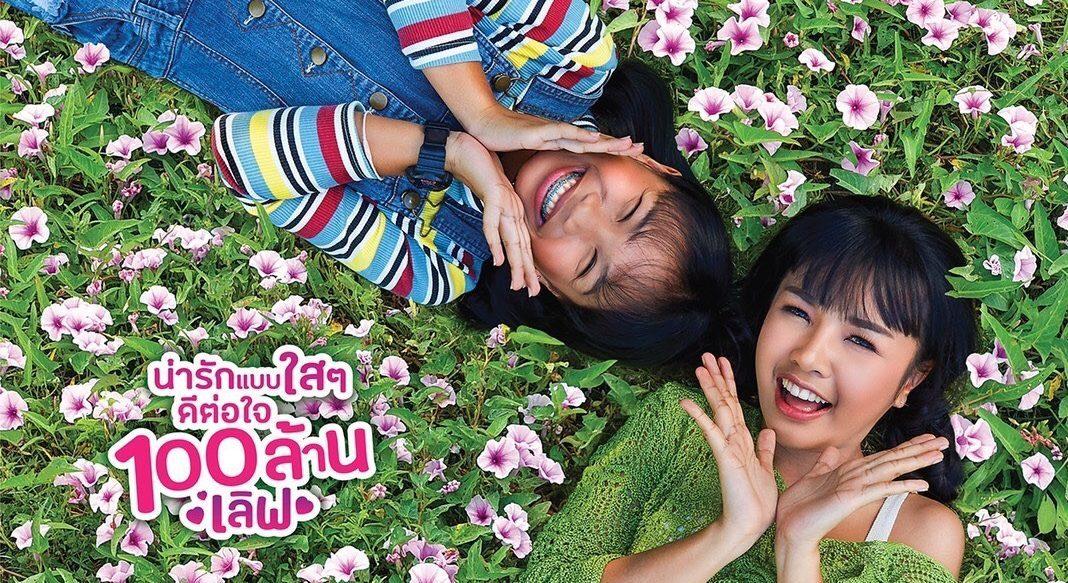 มนต์รักดอกผักบุ้ง เลิกคุยทั้งอำเภอ Mon Rak Dok Puk Bung