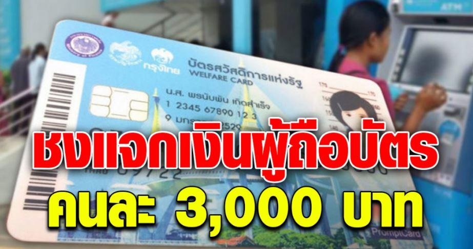 2 ล้านคนเฮ ชงครม.แจกเงินผู้ถือบัตรคนจน คนละ 3000 บาท