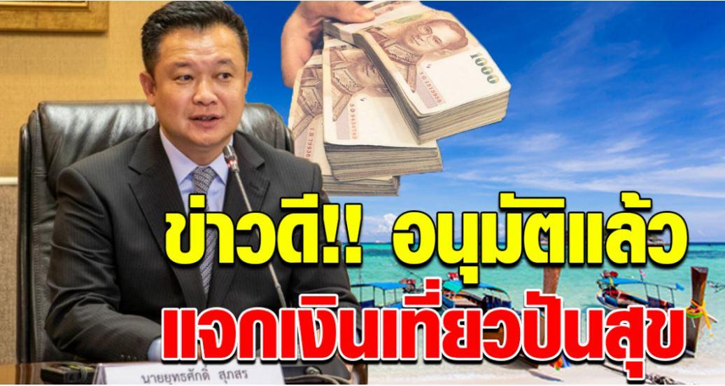 เฮ ครม.เห็นชอบ แจกเงินเที่ยวปันสุข ลงทะเบียนผ่านแอพของธนาคารกรุงไทย