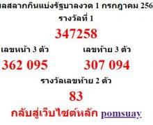 หวยออกงวด 1 กรกฎาคม 2563 (1-07-63) หวยงวดล่าสุด ผลสลากกินแบ่งรัฐบาล
