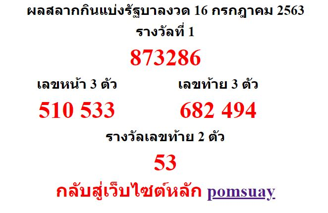 หวยออกงวด 16 กรกฎาคม 2563 (16-07-63) หวยงวดล่าสุด ผลสลากกินแบ่งรัฐบาล