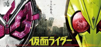 Masked Rider Reiwa The First Generation มาสค์ไรเดอร์ กำเนิดใหม่ไอ้มดแดงยุคเรย์วะ