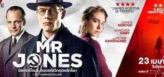 Mr. Jones มิสเตอร์โจนส์..ถอดรหัสวิกฤตพลิกโลก