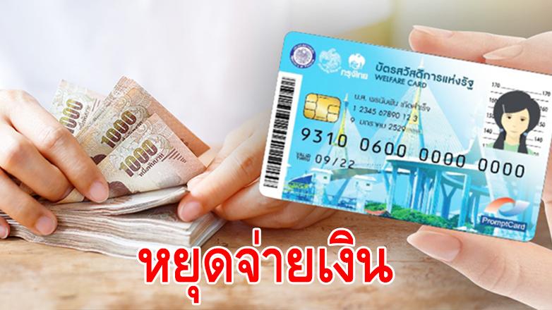 บัตรคนจน เดือนสิงหาคม 63 หยุดจ่ายเงิน