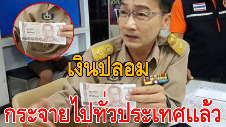 ด่วน แบงค์ 1,000 จากลาวข้ามเข้ามาไทย หมายเลขเดียวกันทั้งหมด ล่าสุด กระจายทั่วประเทศ