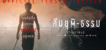 คืนยุติ ธรรม Khuen Yuti Tham