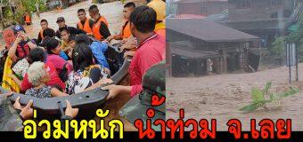 ประมวลเหตุการณ์ – ภาพน้ำท่วมเลย หลายพื้นที่อ่วมหนัก คนหนีไม่ทัน ต้องปีนไปอยู่บนหลังคา