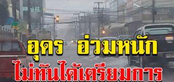 อุดรธานี เจอพายุซินลากู ถล่มหนัก ฝนตก 2 ชม.น้ำท่วมถนนเกือบทุกสาย