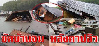 ระนองอ่วม เจอพายุโซนร้อนซินลากู น้ำท่วมถล่มหนัก