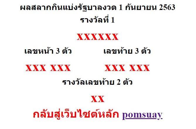 หวยออกงวด 1 กันยายน 2563 (1-09-63) หวยงวดล่าสุด ผลสลากกินแบ่งรัฐบาล