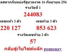 หวยออกงวด 16 กันยายน 2563 (16-09-63) หวยงวดล่าสุด ผลสลากกินแบ่งรัฐบาล