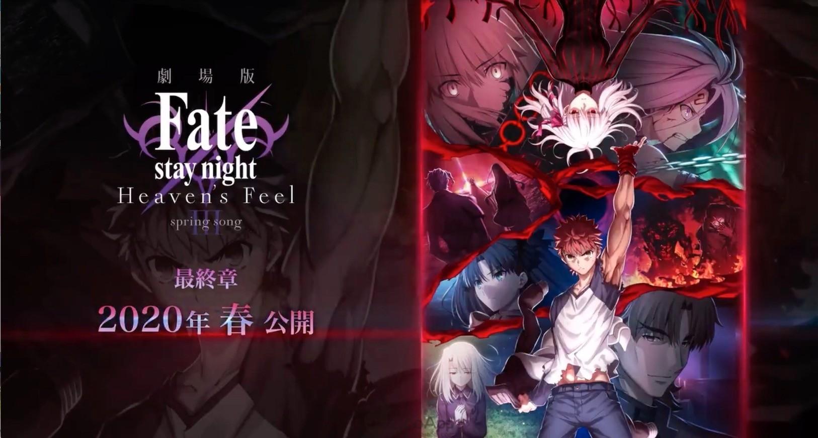 Fate Stay Night Heavens Feel 3 เฟด สเตย์ ไนท์ เฮเว่น ฟีล 3