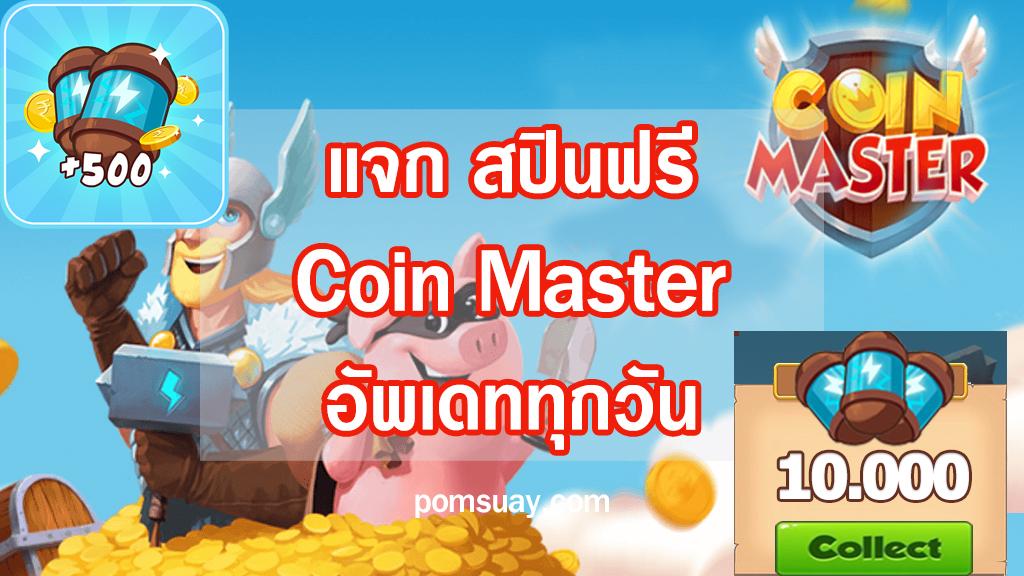 แจก สปินฟรี Coin Master ไม่โดนแบน 100%