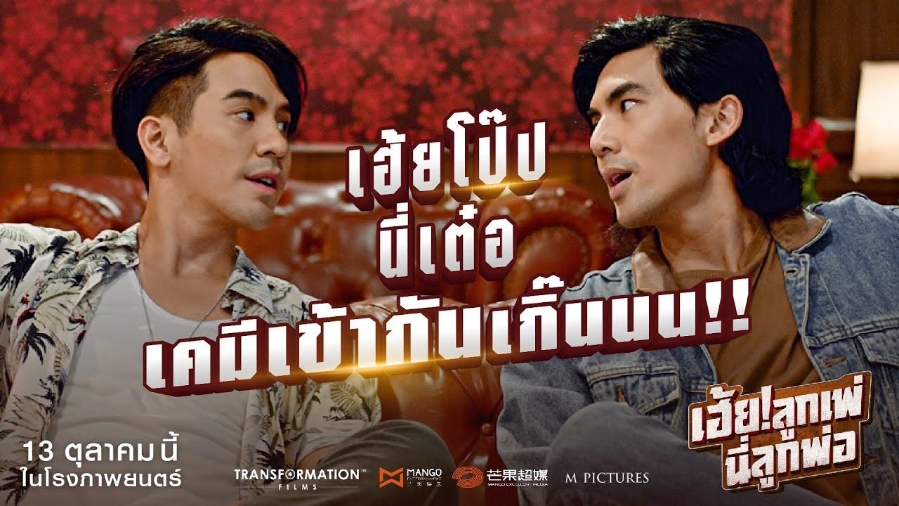 เฮ้ยลูกเพ่ นี่ลูกพ่อ Hey Look Phee Nee Look Phor
