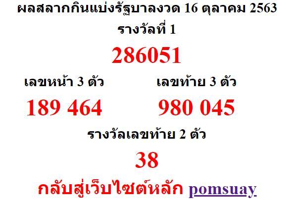 หวยออกงวด 16 ตุลาคม 2563 (16-10-63) หวยงวดล่าสุด ผลสลากกินแบ่งรัฐบาล